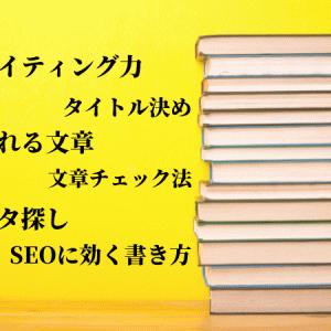 【目的別】ブログ運営(記事作成)に超おすすめ本13冊