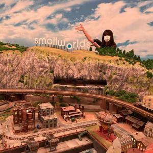 スモールワールズの世界へ!
