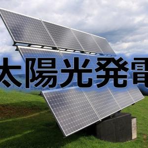 太陽光発電投資とは?メリットとリスクを解説【2021年】
