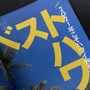 ハワイの雑誌、アロハエクスプレス〜!