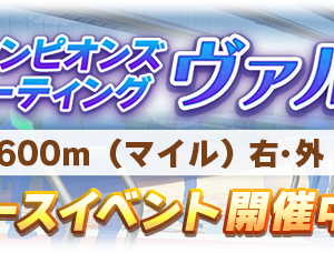 【ウマ娘】ヴァルゴ杯 二日目 オープンリーグ
