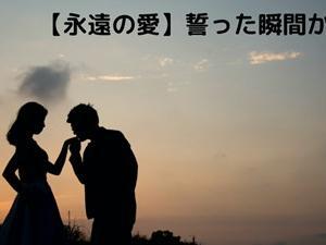 【永遠の愛】誓った瞬間から崩れていく【永遠の呪い】