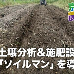 【京谷農園】土壌分析&施肥設計「ソイルマン」を導入