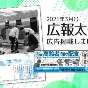 【配食のふれ愛 太子店】広報太子3月号に広告掲載