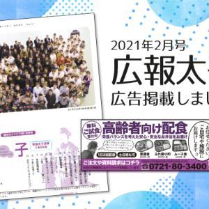 【配食のふれ愛 太子店】広報太子2月号に広告掲載