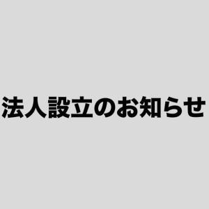株式会社 京谷商会を設立いたしました