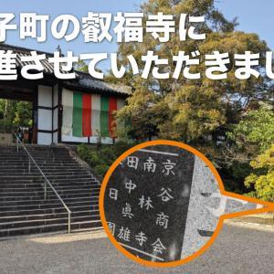 【京谷商会】磯長山叡福寺へのご寄進