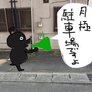 [12棟目]600万円アパート「9」人生初の月極駐車場契約