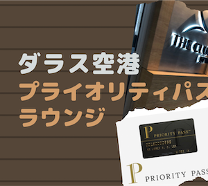 【2021年最新】プライオリティパスラウンジ inダラス空港