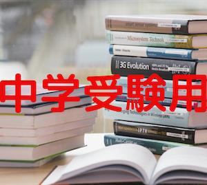 東大生の家庭教師のおすすめ問題集(中学受験用)