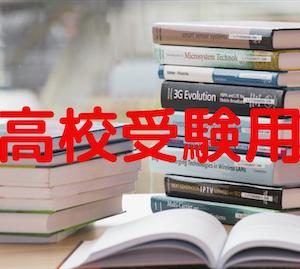 東大生の家庭教師のおすすめ問題集(高校受験用)