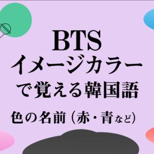 BTSで韓国語勉強★メンバーのイメージカラーで「色」の韓国語を覚えよう【初心者向け】独学応援!