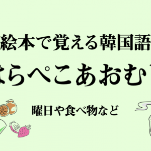 曜日・数・果物・食べ物の韓国語が絵本【はらぺこあおむし】で覚えられる!初心者&独学応援!