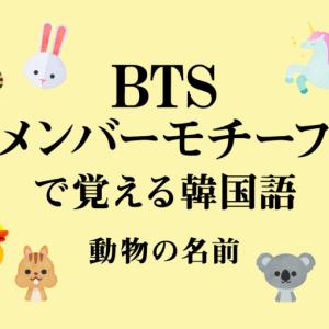 BTSで韓国語勉強★メンバーを動物で表すと?動物の名前の韓国語を覚えよう♪