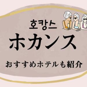 ホカンスって何?日本でホカンス気分が楽しめるホテルや、韓国でBTSが楽しんだホテルを紹介!