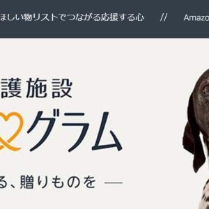 いまさら?Amazonのお得な使い方(アウトレット&プライム)