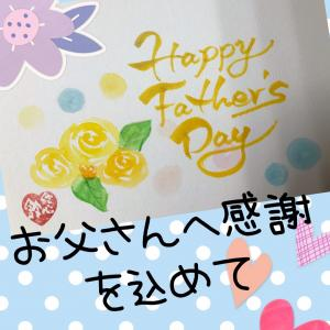 父の日〜感謝を込めて