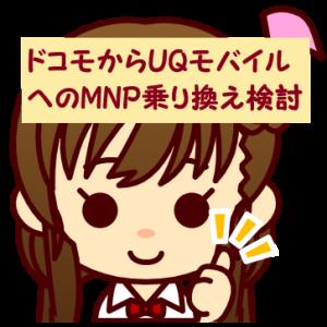 ドコモからUQモバイルへのMNP乗り換え検討