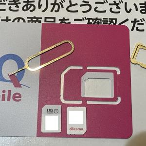 UQモバイル開通手続きの手順を図解
