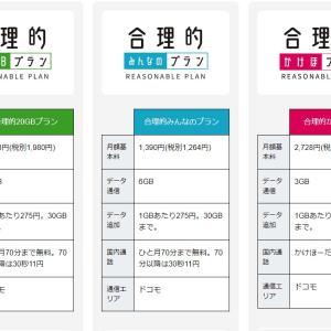 日本通信「合理的みんなのプラン」の特徴