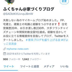 Twitterフォロワー1,000人達成まで