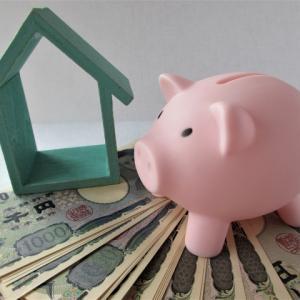 マイホーム計画 土地代と建築費、それ以外に必要な費用