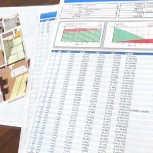 住宅ローン 固定金利と変動金利のメリット・デメリット