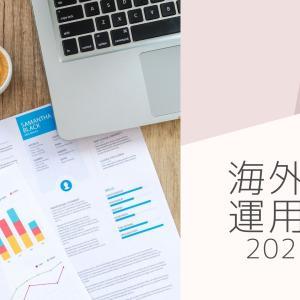 我が家の海外投資運用成績公開 2021年7月