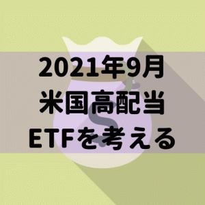 米国の高配当ETFってどうなの?月1で検証してみた(2021年9月)