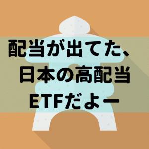 9月にiシェアーズ MSCI高配当ETFから配当金が出たから検証してみた