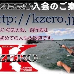 第13期 K-ZERO会員募集