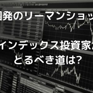 中国発のリーマンショック? インデックス投資家がとるべき道は?