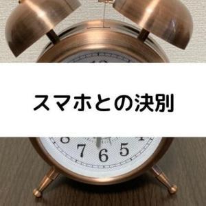 ミニマリストがわざわざ目覚まし時計を買った理由を紹介!【最高だよ】