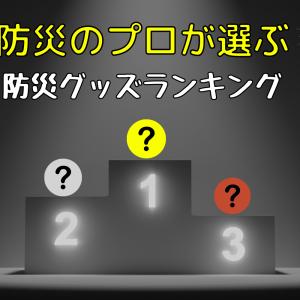 【災害に備える】プロがおすすめする、防災グッズランキング!