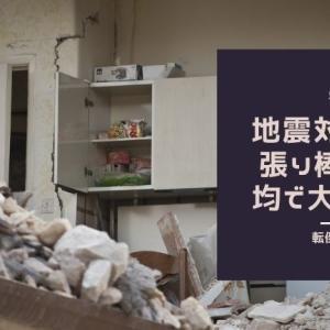 地震対策突っ張り棒100均で大丈夫?転倒防止の知識を得よう!