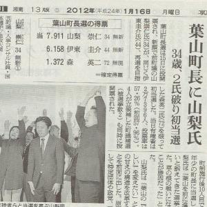 葉山町長選 立会人は若者限定か。選挙がなければムダ。立候補者は現職山梨一人しかいない。