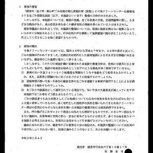 """""""破綻""""鎌倉・逗子・葉山ごみ広域化計画 鎌倉の生ごみ施設建設が住民の反対陳情を議会が採択し、頓挫。"""