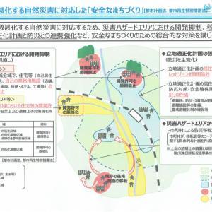 厳格化する災害ハザードエリアの開発原則禁止。5月法案上程。もろにかぶる葉山町給食センター