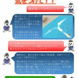 葉山の海の利用についての注意