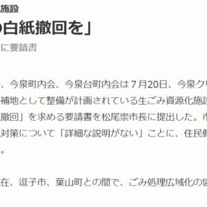 2市1町ごみ処理広域化 鎌倉3町内会「白紙撤回を」生ごみ資源化施設。計画破綻。