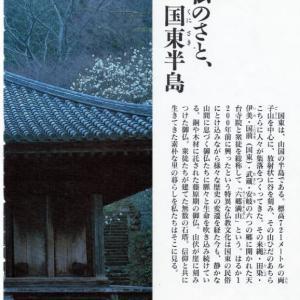 日本で有数の石造文化を紹介します。大分県の国東半島。