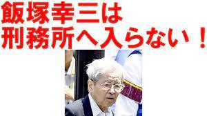 飯塚幸三90歳「刑務所ってどんなところ?」ぜひ体験すべき。