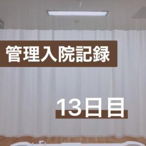 管理入院記録ー13日目ー
