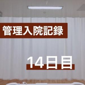 管理入院記録ー14日目ー