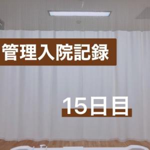 管理入院記録ー15日目ー