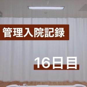 管理入院記録ー16日目ー