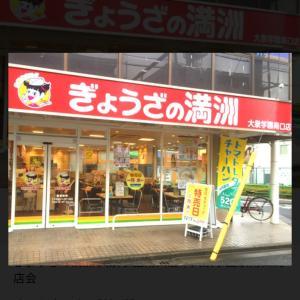 埼玉は餃子も美味しい