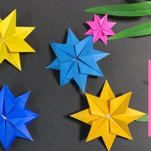 【折り紙の七夕飾り】おりがみ1枚で簡単!輝く星の作り方