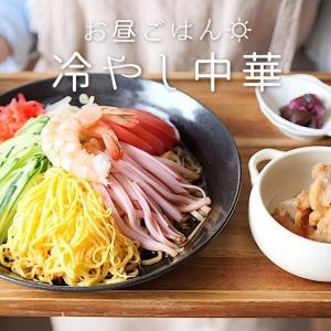 【基本レシピ】冷やし中華の作り方。〜食欲がない夏もしっかり食べよう。〜  夏/冷麺/ひんやりレシピ/丁寧なごはん/day off/夏バテ対策【料理レシピはParty Kitchen🎉】