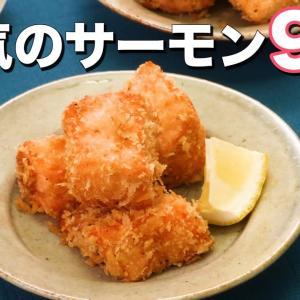 みんなが大好き!!人気のサーモン料理9選
